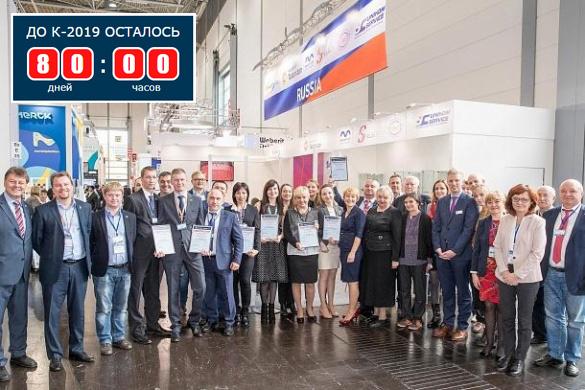 Объединённый Российский стенд на выставке К-2019 сформирован